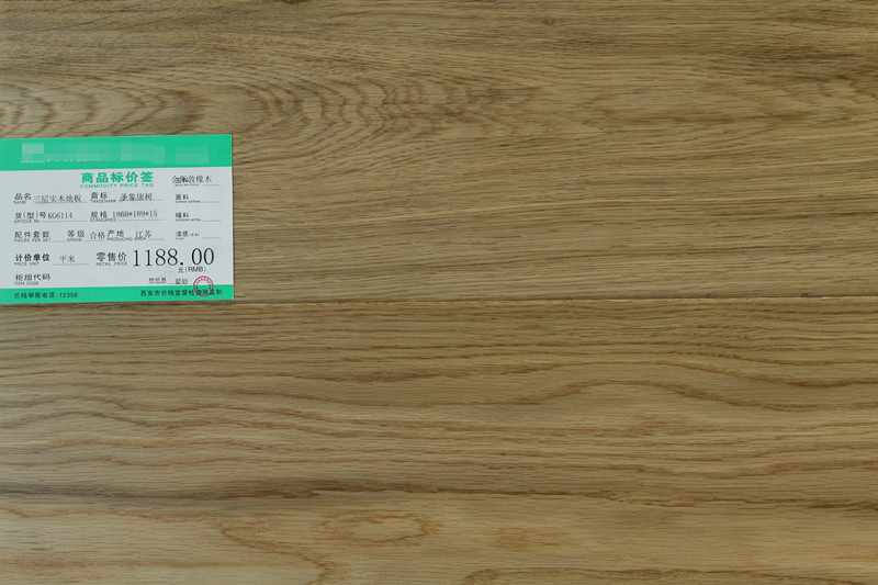 KG6114 金斯頓橡木(1860*189*15mm)