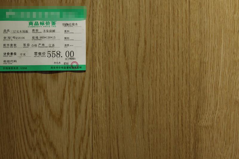 KS8106 明斯克橡木(900*135*15mm)