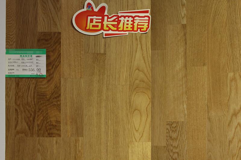 KS8371 劍橋橡木(2200*205*15mm)