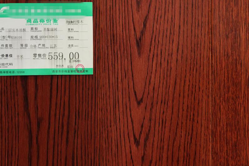 KS8108 奧地利橡木(900*130*15mm)